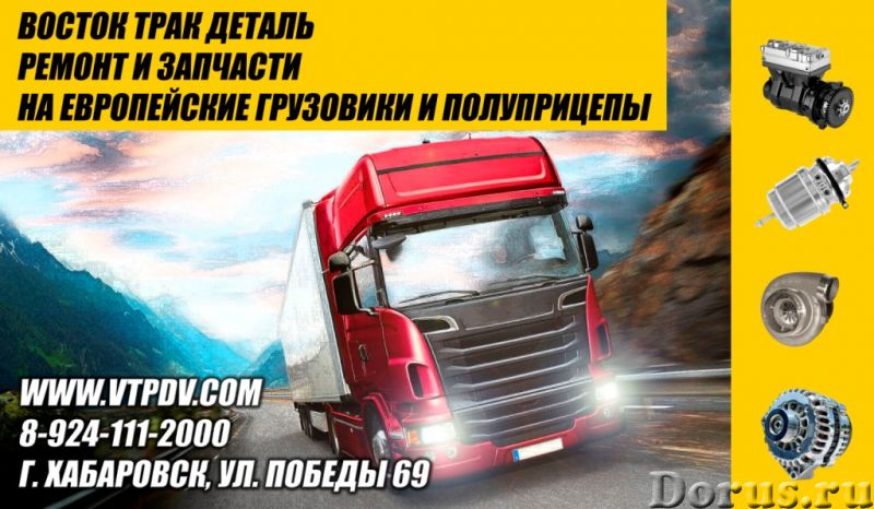 Качественные и доступные по цене запчасти Scania Скания - Грузовые автомобили - Компания Восток Трак..., фото 4