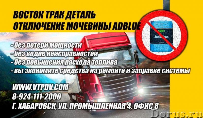Качественные и доступные по цене запчасти Scania Скания - Грузовые автомобили - Компания Восток Трак..., фото 5